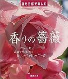 庭を五感で楽しむ香りの薔薇—フランス発 高貴で洗練された甘いブーケを放つバラの香り