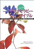 フランス発 アロマセラピーバイブル―日本のメディカルアロマセラピーはこの一冊ですべてわかる