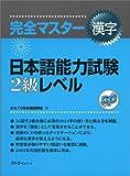 完全マスター漢字 日本語能力試験2級レベル