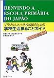 ブラジル人と小学校教師のための学校生活まるごとガイド ポルトガル語訳つき