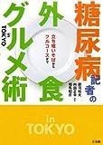 糖尿病記者の外食グルメ術in TOKYO—立ち喰いそばからフルコースまで