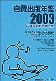 自費出版年鑑〈2003〉第1回~第6回日本自費出版文化賞全作品