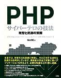 PHPサイバーテロの技法—攻撃と防御の実際