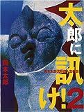 太郎に訊け!〈2〉―岡本太郎流熱血人生相談