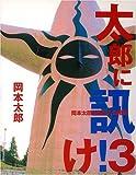 太郎に訊け!〈3〉岡本太郎流激突人生相談