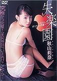 失楽園秋山莉奈[DVD]—RINA、オトナへの決意