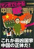 マンガでわかる中国100の悪行