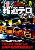 TBS「報道テロ」全記録―反日放送局の事業免許取り消しを!