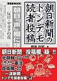 朝日新聞のトンデモ読者投稿