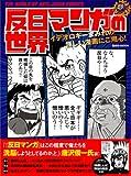 反日マンガの世界―イデオロギーまみれの怪しい漫画にご用心!