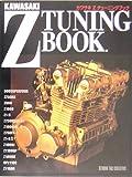 カワサキ Z チューニングブック