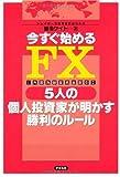 今すぐ始めるFX―5人の個人投資家が明かす勝利のルール