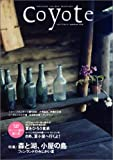 コヨーテ―Magazine for new travelers (No.13(2006September))