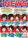 スタート!NEWS - まるごと1冊!『最新NEWS』エピソード&情報満載!!山下クン&『GYM』エピソードも!