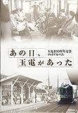あの日、玉電があった―玉電100周年記念フォトアルバム
