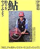 鮎釣りをやってみよう—友釣り初体験レベルから上級者になるまで役立つスーパー入門書。