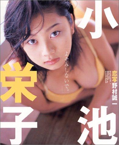 よそみしないで。—小池栄子写真集