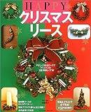 クリスマスリース―やさしく作れるリースでクリスマスを100倍楽しくする!