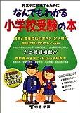なんでもわかる小学校受験の本―平成23年度版有名小入試対策