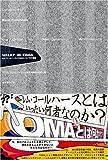 WHAT IS OMA?レム・コールハースとOMAについての考察