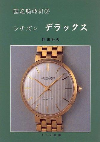 国産腕時計 デラックス