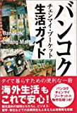 バンコク・チェンマイ・プーケット生活ガイド