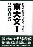 東大文1〈2005〉