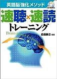 英語脳強化メソッド 速聴×速読トレーニング
