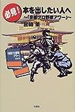 必見!本を出したい人へ—『京都プロ野球アワー』
