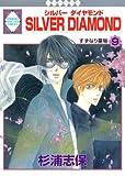 SILVER DIAMOND (9)