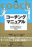 コーチング選書5 コーチングマニュアル