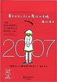 夢をかなえる人の魔法の手帳2007