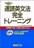 速読英文法完全トレーニング