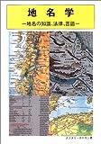 地名学―地名の知識、法律、言語
