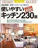 使いやすいキッチン230選―新築・リフォームに役立つ