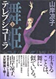 舞姫(テレプシコーラ) 1 (1)