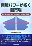 <strong>団塊</strong>パワーが拓く新<strong>市場</strong>—新たな財・<strong>サービス</strong>の創出と<strong>地域</strong>の活性化