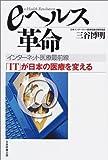 eヘルス革命 インターネット医療最前線?「IT」が日本の医療を変える