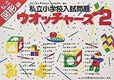 私立小学校入試問題 ウオッチャ-ズ図形編2