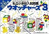 私立小学校入試問題 ウオッチャ-ズ図形編3