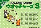 私立小学校入試問題ウオッチャーズ 言語編 3 (3)