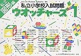 私立小学校入試問題 ウオッチャ-ズ図形編1