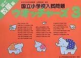 国立小学校入試問題 ウオッチャーズ数量編 3 (3)