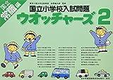 国立小学校入試問題 ウォッチャーズ常識編 2 (2)