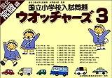 国立小学校入試問題 ウオッチャ-ズ常識編3