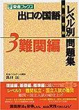 出口の国語レベル別問題集—高校受験 (3)