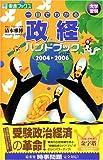 大学受験一目でわかる政経ハンドブック (2004→2006)