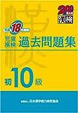 児童漢検初10級過去問題集〈平成18年度版〉