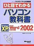 ひと目でわかるパソコン教科書 WindowsXP版Microsoft Word Version 2002文書作成編