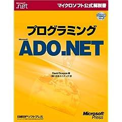 プログラミングMicrosoft ADO.NET